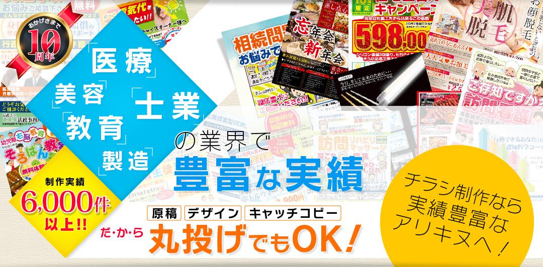 チラシ制作はおまかせください:東京・大阪・福岡・名古屋など全国対応