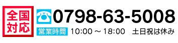 電話番号0798-63-5008