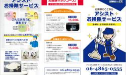 お掃除サービス会社のリーフレットデザイン(表)