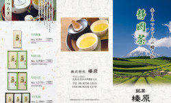 お茶の商品カタログデザイン(表)