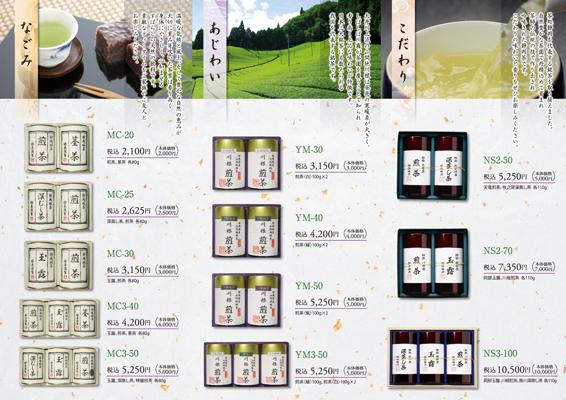 お茶の商品カタログデザイン(裏)