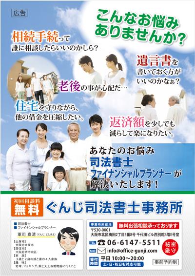司法書士事務所のチラシデザイン(表)