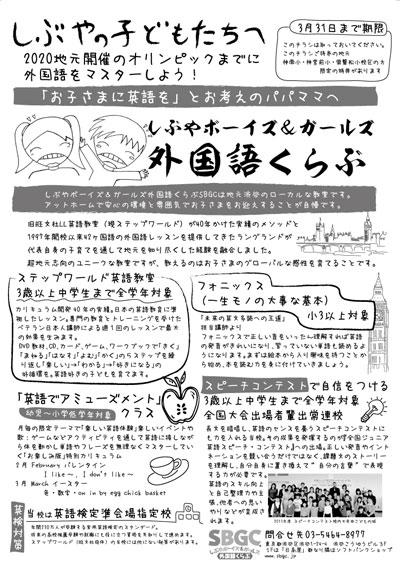 英会話教室のチラシデザイン(表)
