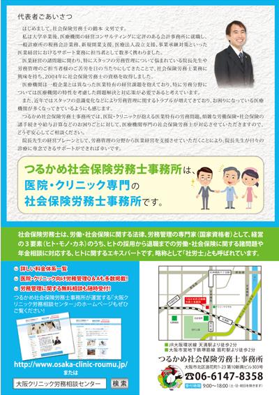 社会保険労務士事務所チラシデザイン(裏)