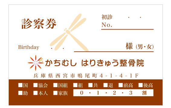 はりきゅう整骨院の診察券デザイン(表)