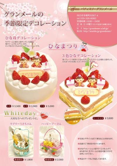 ひなまつりデコレーションケーキの販売促進チラシ