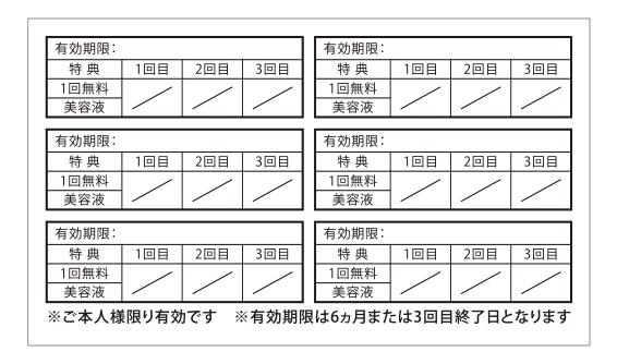 まつ毛カールのメンバーズカードデザイン(裏)