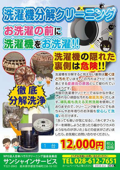 エアコンと洗濯機クリーニングのチラシデザイン(裏)