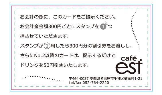 カフェのポイントカードデザイン(裏)