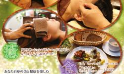 カフェ・鍼灸・リラクゼーションサロンのチラシ