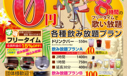 カラオケ店のクーポン付きチラシデザイン