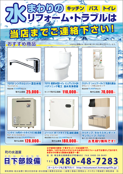 キッチン・バス・トイレのリフォーム業者のチラシデザイン