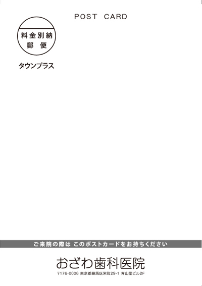キャンペーンをお知らせする歯科医院のDMデザイン(表)