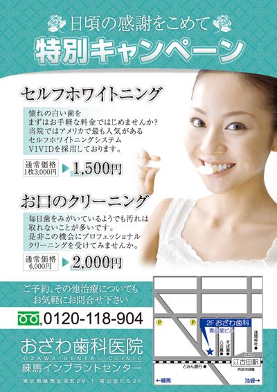 キャンペーンをお知らせする歯科医院のDMデザイン(裏)