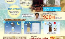 コーヒー豆専門店の販売チラシ