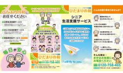 シニア生活応援サービスのパンフレットデザイン(表)