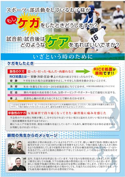 スポーツ障害に関するチラシデザイン(表)
