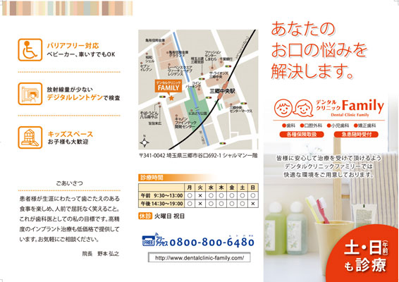 歯科医院のリーフレットデザイン(表)