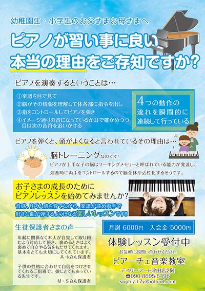 ピアノ教室の生徒募集チラシ