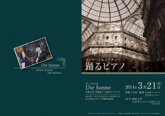 ピアノ演奏会のパンフレットデザイン(表)