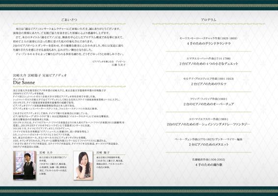ピアノ演奏会のパンフレットデザイン(裏)