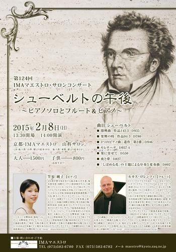 フルート&ピアノコンサートのチラシデザイン