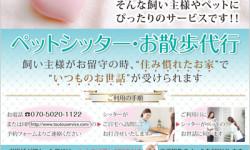 ペットシッター・お散歩代行サービスのチラシデザイン(表)