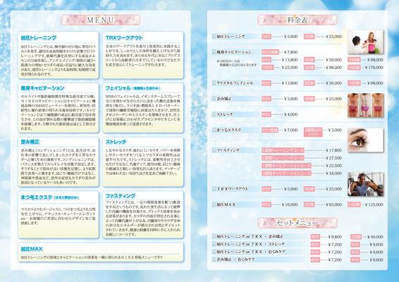 ボディメイクサロンのリーフレットデザイン(中面)