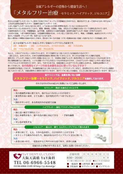 メタルフリー治療のリーフレットデザイン