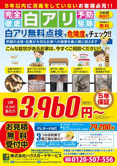 リフォーム会社の外壁塗装と白アリ駆除に関するチラシ(裏)