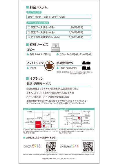 レンタルスペースのパンフレットデザイン(裏)