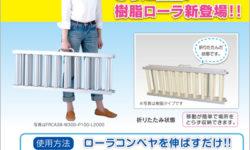 ローラコンベヤの製品紹介チラシ(表)