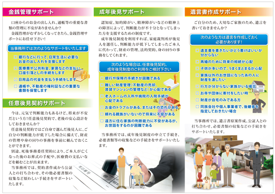 一般社団法人成年後見支援機構のパンフレットデザイン(裏)