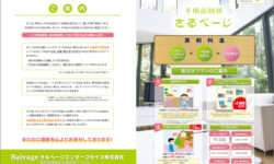不用品回収会社のパンフレット(表)