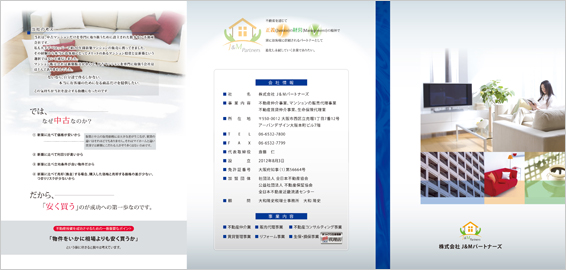 中古マンションを専門に扱う不動産会社のパンフレットデザイン(表)