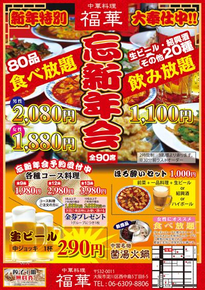 中華料理店の忘新年会向けチラシデザイン