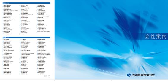 会社案内のパンフレットデザイン(表)