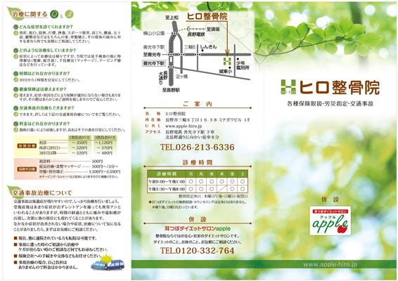 交通事故治療対応の整骨院のリーフレットデザイン(表)