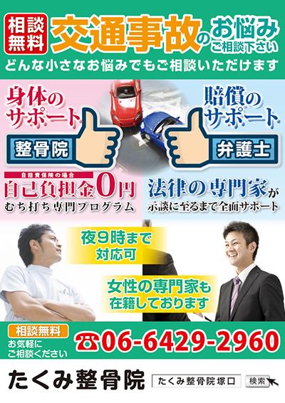 交通事故無料相談に関する院内ポスター