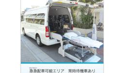 介護タクシー利用に関するチラシ