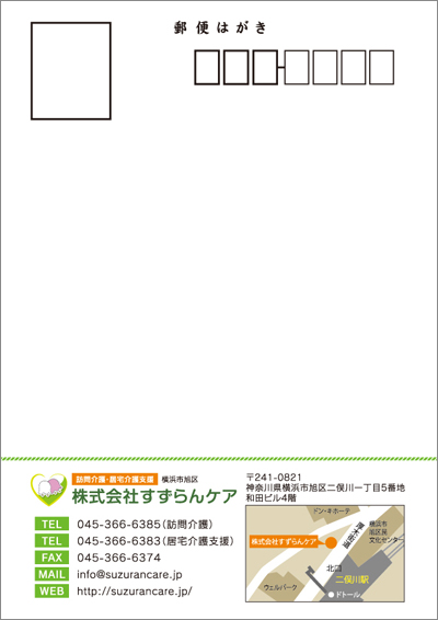 介護事業所の開設案内DM(表)