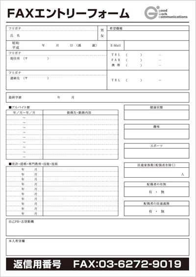 介護職スタッフ募集のチラシデザイン(裏)