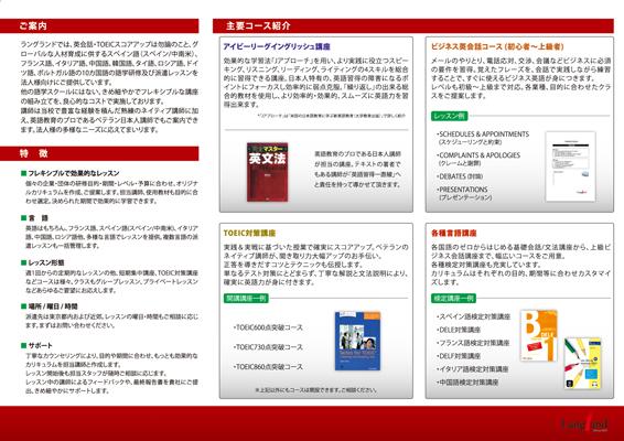 企業向け英会話スクールのパンフレット(裏)