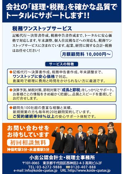 会計士・税理士事務所のDMデザイン