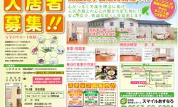 住宅型有料老人ホームのチラシデザイン