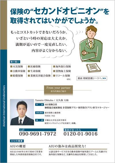 保険会社の保険診断サービスに関するチラシ