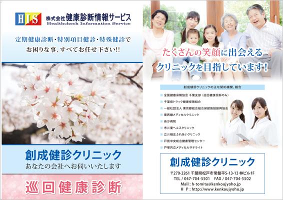 健診クリニックのパンフレットデザイン(表)
