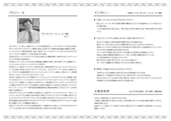 公開レッスンとミニコンサートのパンフレットデザイン(裏)
