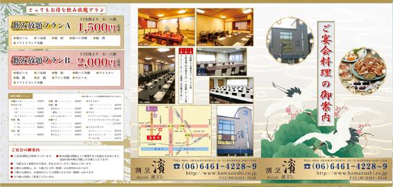 割烹料理店の宴会料理メニュー表デザイン(表面)