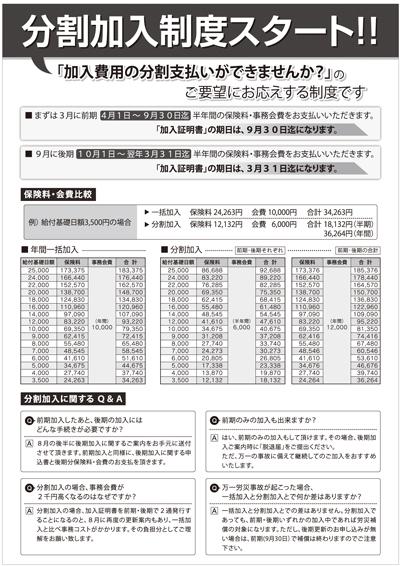 社会保険労務士事務所のチラシデザイン(裏)